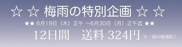 梅雨の特別企画・送料324円