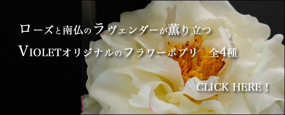 Fleuriste VIOLETオリジナル・ローズと南仏のラベンダーが香るオリジナルポプリ